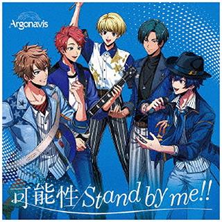 インディーズ Argonavis/ 可能性/Stand by me!! 通常盤