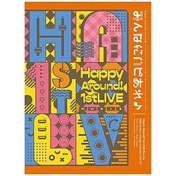 【特典対象】 Happy Around!/ Happy Around! 1st LIVE みんなにハピあれ♪ ◆ソフマップ・アニメガ特典「A5アクリルスタンド+2L判ブロマイド」