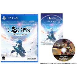 COGEN: 大鳥こはくと刻の剣 限定版 【PS4ゲームソフト】 ※オリジナル特典なし