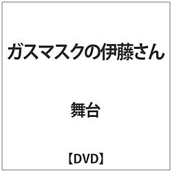 ガスマスクの伊藤さん DVD