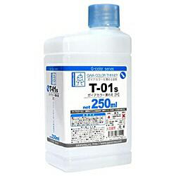 T-01s ガイアカラー薄め液【中】 (溶液シリーズ)