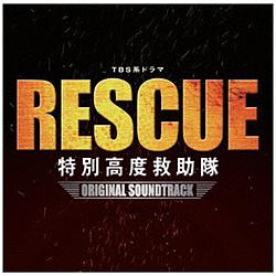 (オリジナル・サウンドトラック)/ TBS系ドラマ「RESCUE 特別高度救助隊」オリジナル・サウンドトラック