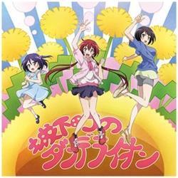 城下町のダンデライオン OST CD