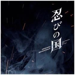 高見優(音楽)/映画「忍びの国」オリジナル・サウンドトラック 【CD】   [��見優(音楽) /CD]