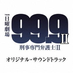 (オリジナル・サウンドトラック) / TBS系 日曜劇場 99.9 刑事専門弁護士 SEASON II オリジナル・サウンドトラック CD
