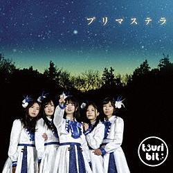 つりビット/ プリマステラ 通常盤 CD