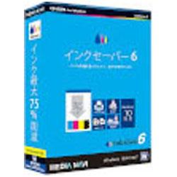 〔Win版〕 InkSaver 6 ≪10ライセンスパック≫