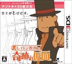 レイトン教授と奇跡の仮面【3DS】   [ニンテンドー3DS]