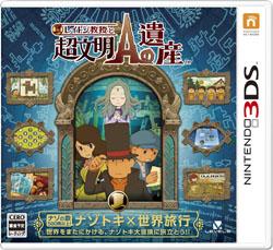 [使用]遺產[3DS]雷頓教授與超文明