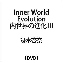 インナー ワールド エボリューション 内世界の進化3 【DVD】