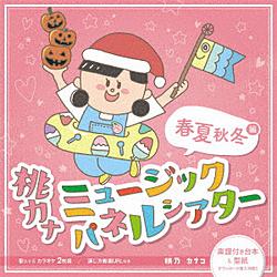 桃乃カナコ / 桃カナ ミュージックパネルシアター CD