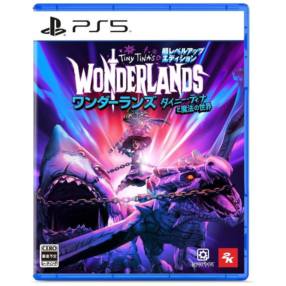 ワンダーランズ 〜タイニー・ティナと魔法の世界 超レベルアップ・エディション 【PS5ゲームソフト】