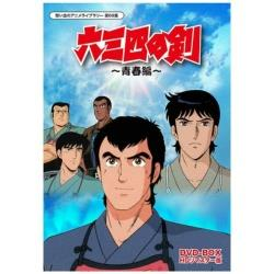 六三四の剣 青春編 DVD-BOX HDリマスター版 【DVD】   [DVD]