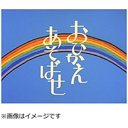 昭和の名作ライブラリー 第59集 おひかえあそばせ BD