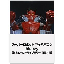 甦るヒーローライブラリー 第34集 スーパーロボット マッハバロン