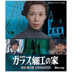 ガラス細工の家 Blu-ray 【昭和の名作ライブラリー 第77集】