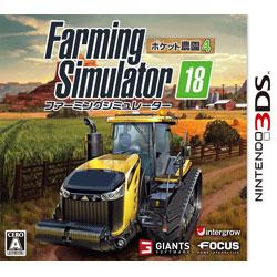 ファーミングシミュレーター18 ポケット農園4 【3DSゲームソフト】