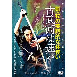 """""""型の手続きを追求した剣・杖の実践的な体使い DVD"""