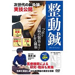 次世代の鍼灸論【整動鍼】-ツボで遠隔の緊張痛みを取る DVD