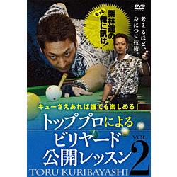栗林達のもっと俺に訊け! Vol.2 DVD