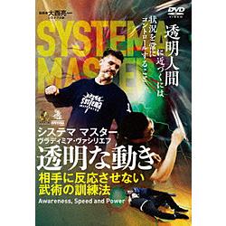透明な動き DVD