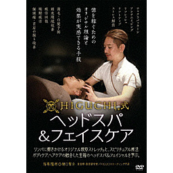 HIGUCHI式ヘッドスパ&フェイスケア 【DVD】