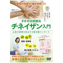 タオの伝統療法 チネイザン入門 【DVD】