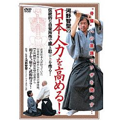 """""""骨盤""""への意識でワザを効かす! 河野智聖の日本人力を高める!"""