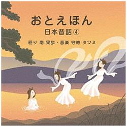 守時タツミ / おとえほん 日本昔話04 CD