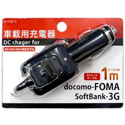 FOMA・3G用DC充電器 1MケーブルBK