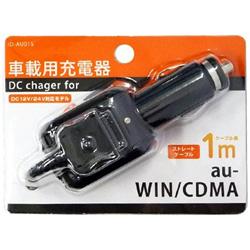 AU用DC充電器 1MケーブルBK