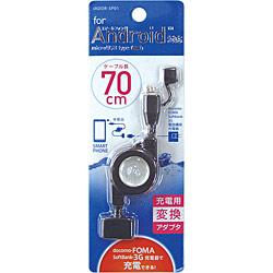 スマートフォン用[micro USB] 充電変換アダプタ 巻取ケーブル 〜70cm (docomo/SoftBank用) IADDR-SP01K