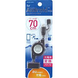 スマートフォン用[micro USB] 充電変換アダプタ 巻取ケーブル 〜70cm (au用) IADAR-SP01K