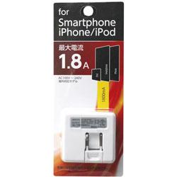 スマホ用USB充電コンセントアダプタ ホワイト IACU-SP18W [1ポート]