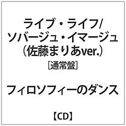フィロソフィーのダンス / ライブ・ライフ 佐藤まりあVer. CD