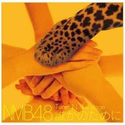 NMB48/Team N 1st Stage「誰かのために」 CD