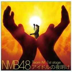 NMB48/Team M 1st Stage「アイドルの夜明け」 CD