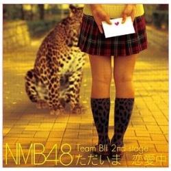 NMB48/Team BII 2nd Stage「ただいま恋愛中」 CD