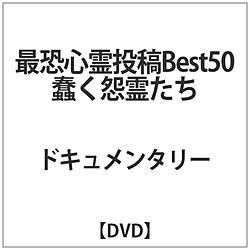 最恐心霊投稿Best50 蠢く怨霊たち
