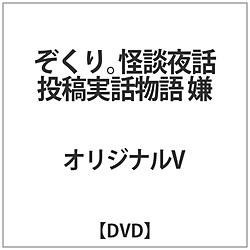 ぞくり。怪談夜話 投稿実話物語 嫌 DVD