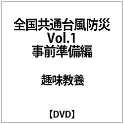 全国共通台風防災 Vol.1 事前準備編
