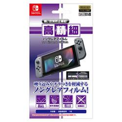高精細ノングレアフィルム for Nintendo Switch [Switch] [ILXSW203]