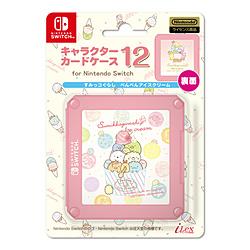 【在庫限り】 キャラクターカードケース12 for ニンテンドーSWITCH すみっコぐらし ぺんぺんアイスクリーム  ILXSW276   ILXSW276