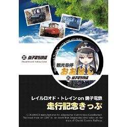 まいてつ レイルロオド・トレイン on 銚子電鉄走行記念きっぷ&ヘッドマークセット 【グッズ】
