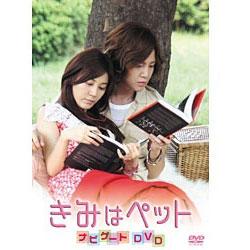 韓国映画 きみはペット ナビゲートDVD 【DVD】