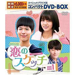 恋のスケッチ~応答せよ1988~ スペシャルプライス版コンパクトDVD-BOX1 <期間限定>