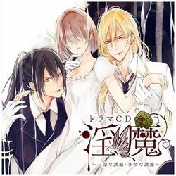 ドラマCD「淫魔」 一途な誘惑・多情な誘惑 CD