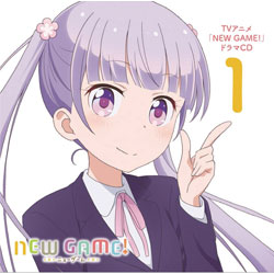 TVアニメ「NEW GAME!」ドラマCD 第1巻 CD