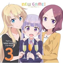 TVアニメ「NEW GAME!」ドラマCD 3 CD
