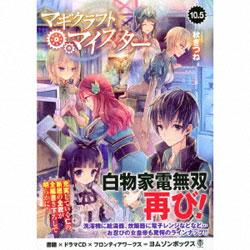 マギクラフト・マイスター10.5 ドラマCDブックレット CD